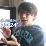 モニタってどんだけ違うの?気になるEIZO CX241-CNX製品レビュー