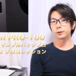 CanonプリンタPRO100買いました!アワガミとピクトリコのサンプルパックを試してみた。